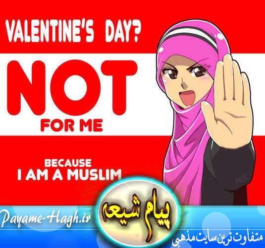 نباید هیچ اثری از ولنتاین تو جامعه اسلامی وجود داشته باشد !