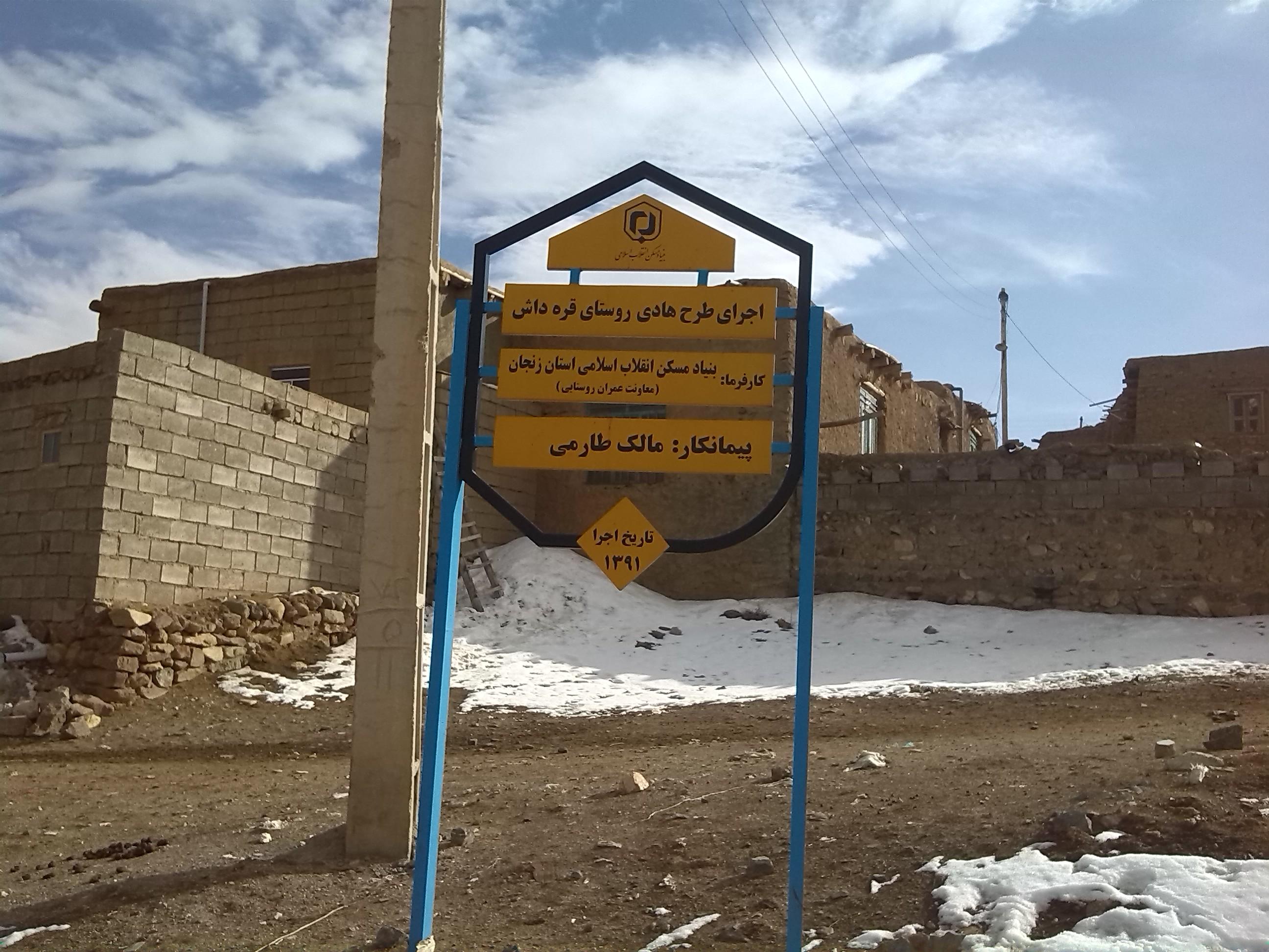 اجرای طرح هادی در روستا