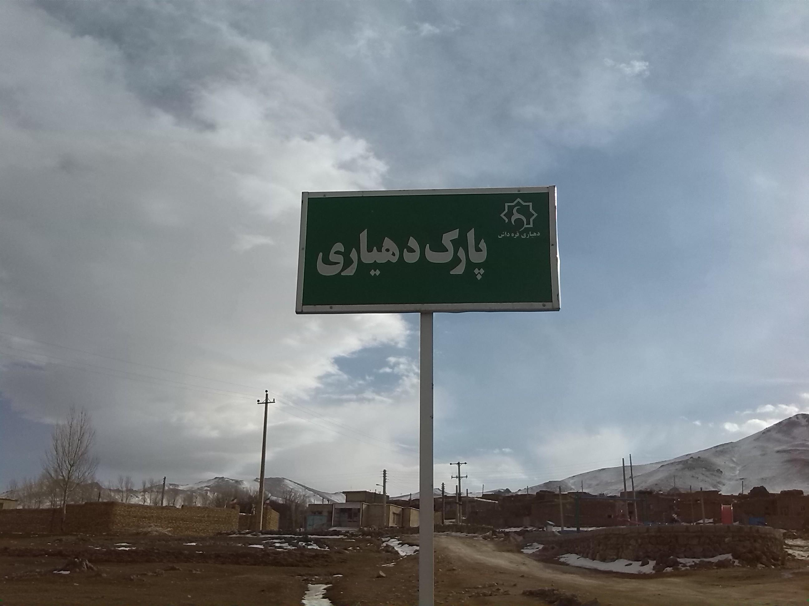 عکس از پارک دهیاری روستا