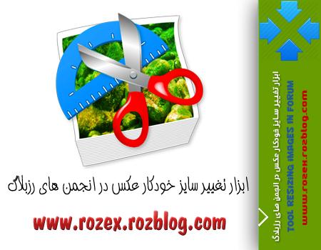 ابزار تغییر سایز خودکار عکس در انجمن هاي رزبلاگ