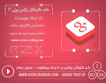کد گوگل پلاس در 5 رنگ متفاوت - سری دوم