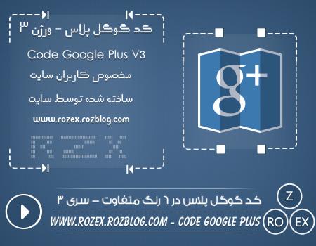 کد گوگل پلاس در 6 رنگ متفاوت - سری سوم