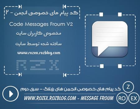 کد پیام های خصوصی انجمن های رزبلاگ در 6 رنگ - سری دوم