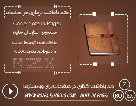 کد یاداشت گذاری در صفحات وب