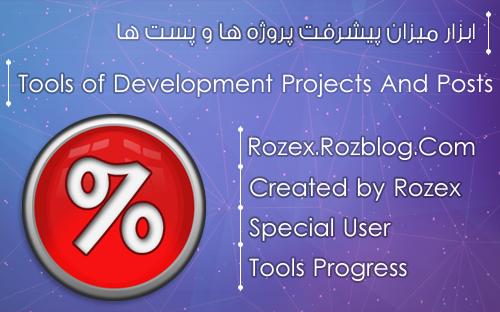 ابزار میزان پیشرفت پروژه ها و پست ها