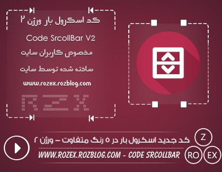 کد جدید اسکرول بار در 5 رنگ متفاوت - ورژن 2