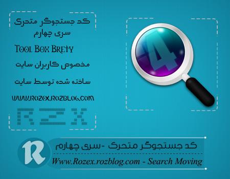 کد جستجوگر متحرک و زیبا برای وبمسترها (سری چهارم)