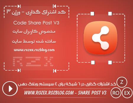کد اشتراک گذاری در 6 شبکه اجتماعی - سری سوم