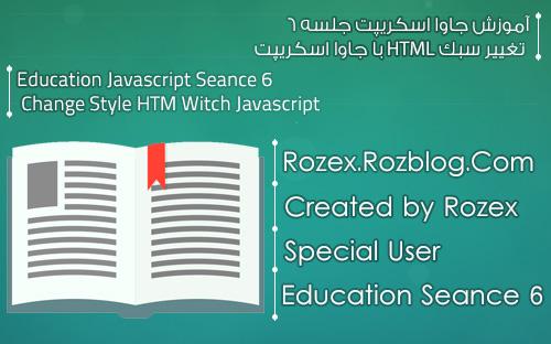 آموزش جاوا اسکریپت جلسه 6 - تغییر سبک HTML با جاوا اسکریپت