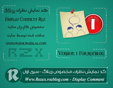 کد نمایش نظرات مطالب وبلاگ مخصوص رزبلاگ