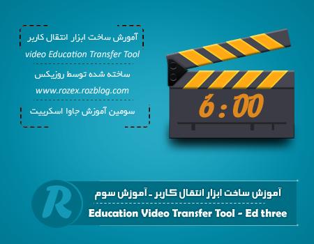 فیلم آموزشی ساخت ابزار انتقال کاربر