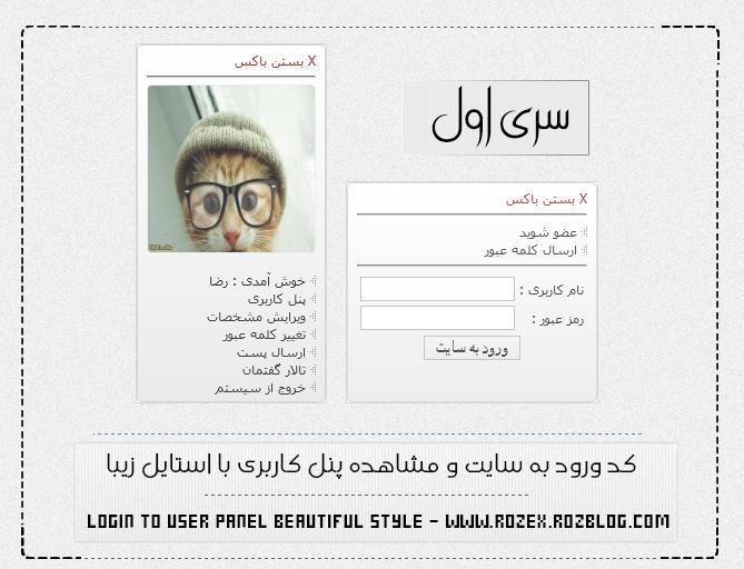 کد ورود به سایت و نمایش پنل کاربری در گوشه های سایت