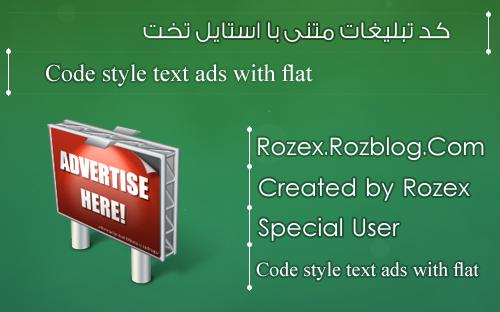 کد تبلیغات متنی با استایل تخت در دو رنگ