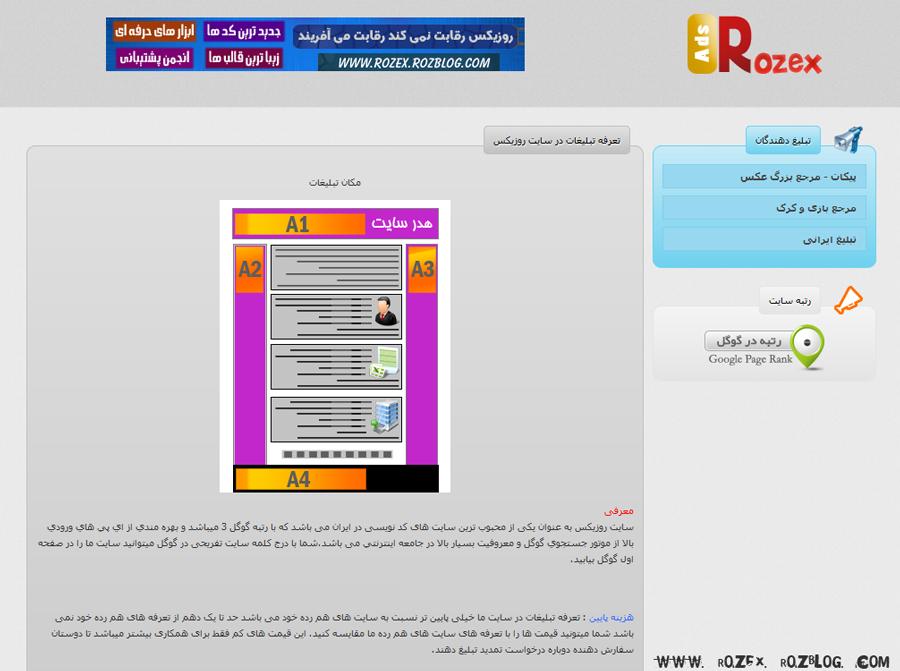 قالب صفحه تبلیغات سایت سرزمین پارس برای رزبلاگی ها