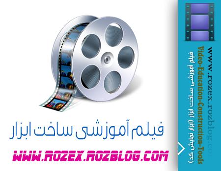 فيلم اموزشي ساخت ابزار