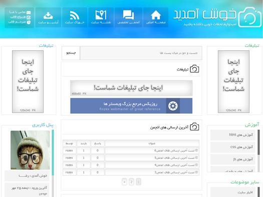 قالب سایت آریا پیکس (www.ariapix.net) برای رزبلاگ