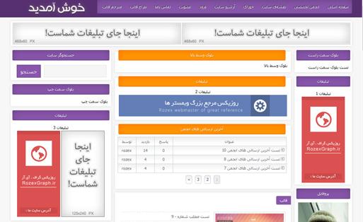 قالب شیک سایت ام پاتوق برای رزبلاگ