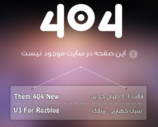 قالب 404 طرح جدید - شماره 4