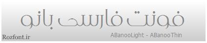 ABanoo