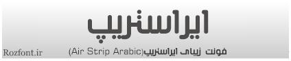 دانلود فونت ایراستریپ - Air Strip Arabic font