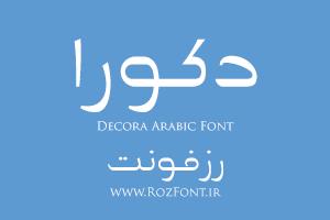دانلود فونت دکورا - Decora Font