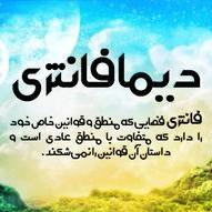 فونت زیبای فارسی دیما فانتزی