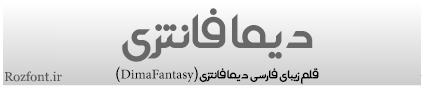فونت زیبای فارسی دیمافونت زیبای فارسی دیما فانتزی
