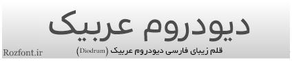 دانلود فونت دیودروم عربیک - Diodrum Font