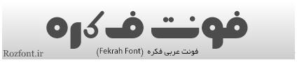 دانلود فونت فکره - Fekrah Font