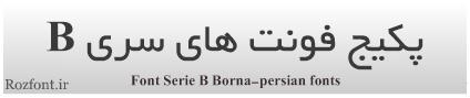دانلود پکیج فونت های فارسی سری B
