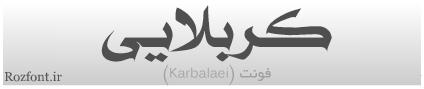 دانلود فونت کربلایی - Karbalaei Font