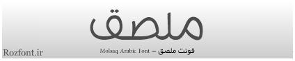 دانلود فونت ملصق - Aqlaam Font