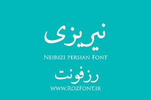 دانلود فونت فارسی نیریزی