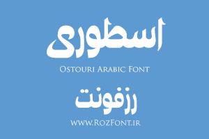 دانلود فونت اسطوری - Ostouri Font