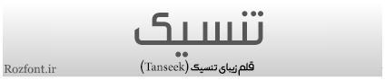 دانلود فونت تنسیک - Tanseek Font