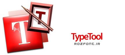 نرم افزار TypeTool 3.1.2