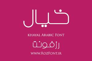 دانلود فونت خیال - khayal Font