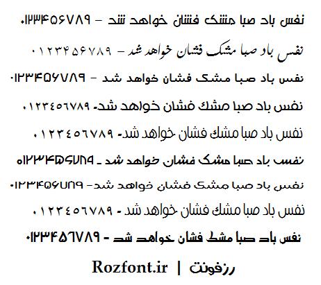 https://rozup.ir/Pic/Font_Mj.png