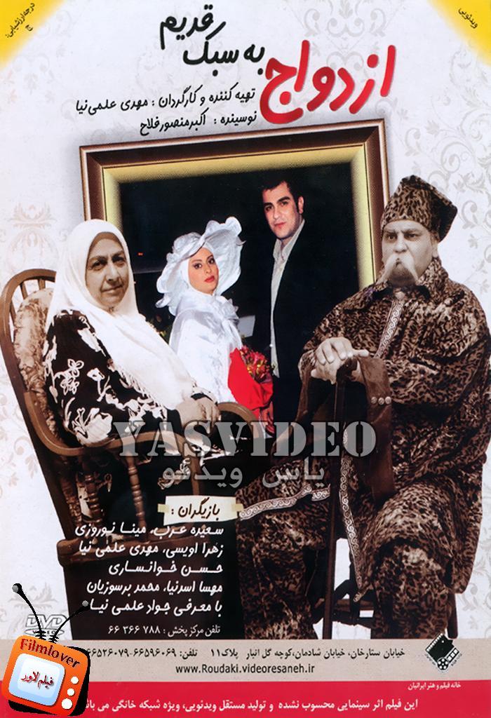 دانلود فیلم ازدواج به سبک قدیم