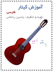دانلود کتاب PDF آموزش گیتار و تئوری موسیقی