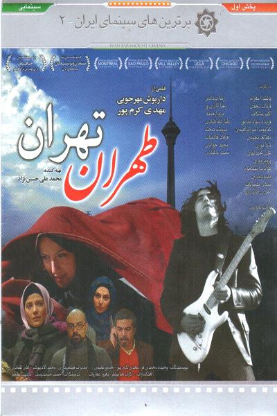 دانلود تیتراژ طهران تهران