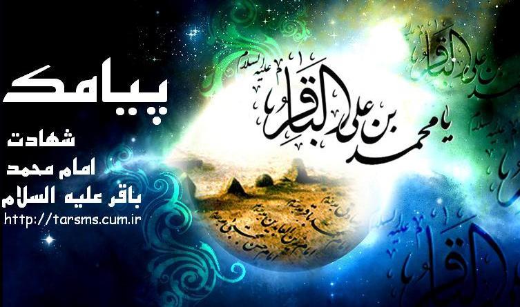 پیامک شهادت امام محمد باقر علیه السلام
