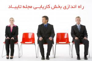 استخدامی تایباد کاریاب تایباد کارگرساده استخدام تایباد