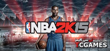 کرک سالم ریلودد بازی NBA 2K15
