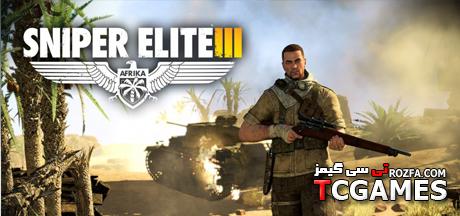 ترینر بازی Sniper Elite 3 (+11 Trainer) v1.05 MaxTre