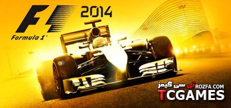 کرک سالم بازی F1 2014