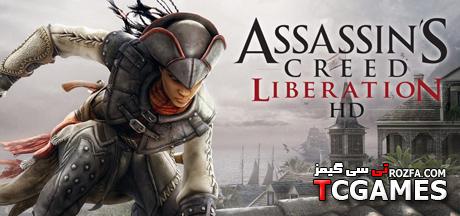 ترینر بازی Assassins Creed Liberation HD