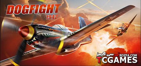 کرک بازی Dogfight 1942