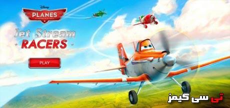 کرک ریلودد بازی Disney Planes