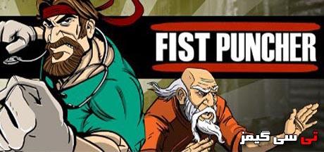کرک بازی مشت پانچر 2013 Fist Puncher